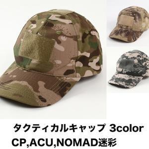サバゲーの必需品! 3タイプのカラー(CPACU,NOMAD)からお選びいただける、タクティカルキャ...