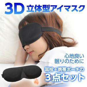 アイマスク 安眠グッズ 睡眠 快眠 遮光 3D構造 眼精疲労 仮眠 目隠し アイピロー 耳栓 つき