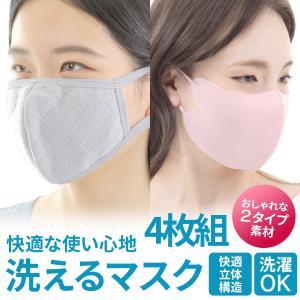 マスク ホワイト グレー ブラック ブルー ピンク 布マスク 洗えるマスク 立体マスク 花粉症 4枚組 活性炭入り 風邪 インフルエンザ PM2.5