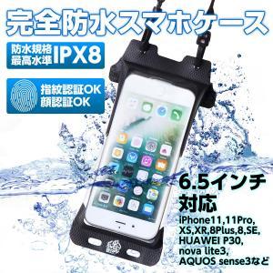 防水ケース iphone スマホ 完全防水 IPX8 iPhone8plus iPhone XS MAX XR X XS 海 風呂 登山の商品画像|ナビ