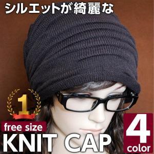 シルエットが綺麗なメンズ レディース 兼用のニット帽です。  4色のカラーはどれも色々なファッション...