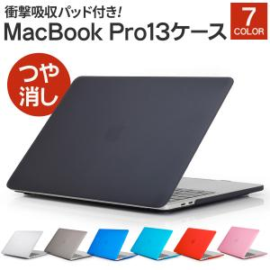 MacBook Pro Retina 13 ケース カバー Touch Bar 搭載モデル 対応 ノートパソコンアクセサリー