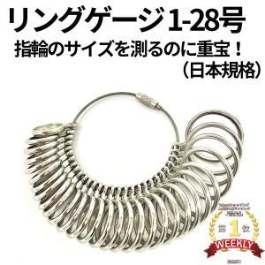 リングゲージ 指輪 計測 サイズ測り 日本基準 金属製 リングサイズゲージ  1号〜28号