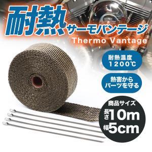 サーモバンテージ 玄武岩 耐熱テープ バイク 車 エンジンルーム 10m x幅5cm マフラーガード...