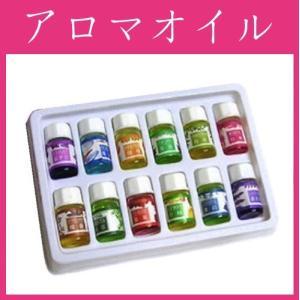 ・癒しの空間 アロマオイル 12種類の香り 各3ml  ・12種類の香りでお試しにも便利 *1〜2滴...