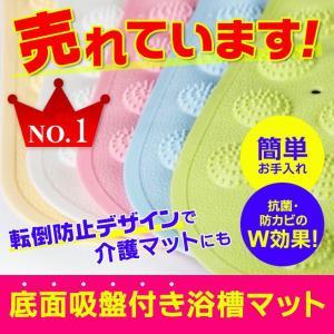 ・Yahoo!ショッピング 売れ筋商品ランキング1位 カテゴリ名:お風呂マット、吸着マット  ・バス...