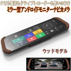 豊富な機能アンドロイド搭載androidタッチパネルカーナビゲーション&ドライブレコーダーWi-Fi...