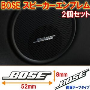BOSEエンブレム★BOSEスピーカーエンブレム2個セット★...