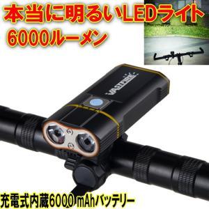 本当に明るいLED自転車ライト USB充電式LEDライト 爆光6000mAh大容量電池 高輝度サイクルライト6000ルーメン キャットアイレベルに明るい