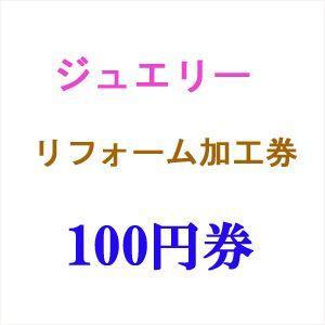 ジュエリー リフォーム 加工 100円券|plejour