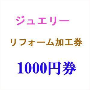 ジュエリー リフォーム 加工 1000円券|plejour