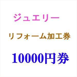ジュエリー リフォーム 加工 10000円券