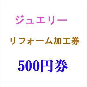 ジュエリー リフォーム 加工 500円券|plejour