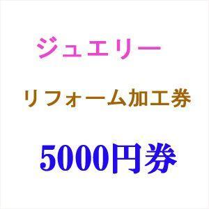 ジュエリー リフォーム 加工 5000円券|plejour