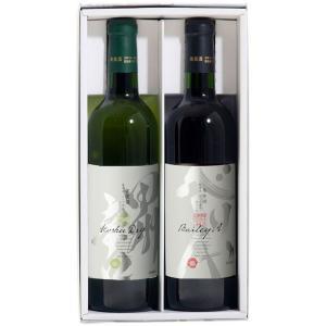 甲州辛口 ベリーA 赤白ワイン ワイン2本セット 山梨 モンデ酒造 720ml