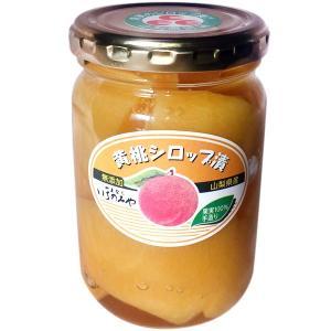 黄桃 シロップ漬け 山梨の桃 フルーツコンポート 無添加 瓶...