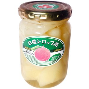 山梨 桃 シロップ漬け 無添加 白桃 コンポート 瓶詰 280g