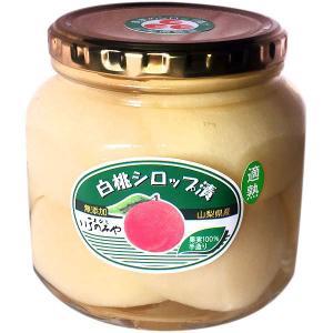 白桃 シロップ漬け 山梨 桃 無添加 フルーツコンポート 瓶...