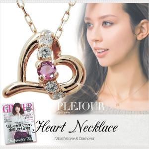 選べる誕生石 K18 ネックレス 天然石 ハート ネックレス|plejour