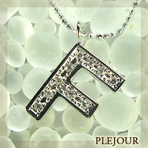 イニシャル ネーム(名前) 18金ダイヤモンド ペンダント(F)|plejour