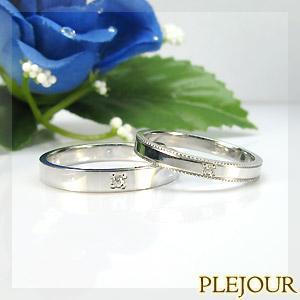 ペアリング マリッジリングK18結婚指輪 安い plejour