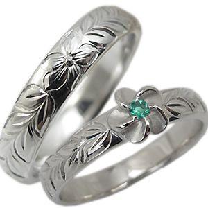 マリッジリング エメラルド プラチナ 結婚指輪 ハワイアンジュエリー リング 母の日 ポイント消化