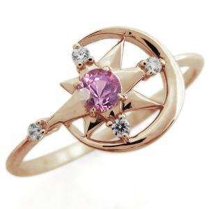 ピンクサファイア スター ムーン リング 星 月 指輪 18金|plejour