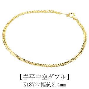 喜平 ブレスレット k18 ゴールド メンズ チェーン 中空 ダブル キヘイ ブレス 18金 plejour