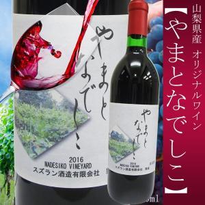 赤ワイン 山梨ワイン 山ぶどう やまとなでしこ 720ml ギフト 贈答|plejour