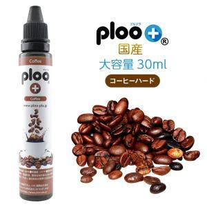 プルームテック プラス リキッド プルプラ コーヒーハード 30ml 国産 最高品質の天然素材 VA...