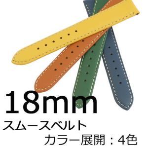 18mm時計ベルト 牛革スムース|plshop