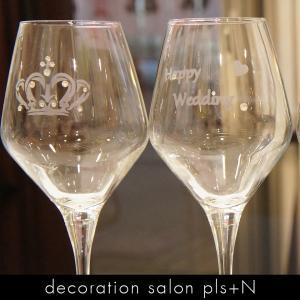 お祝いや記念日にプレゼントとしても喜ばれるペアグラス。メッセージ入り。オリジナルグラスを飾っても、使...