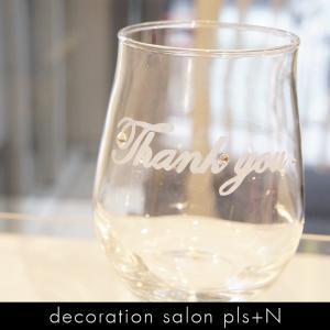 お祝いや記念日にプレゼントとしても喜ばれるグラス。メッセージ入り。オリジナルグラスを飾っても、使って...