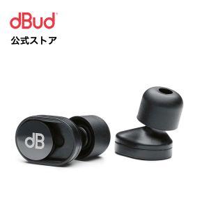 公式 dBud 音量調整可能なイヤープラグ 耳栓 ディーバッド