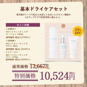 公式PLUESTプルエスト 基本のドライケアセット 正規品 本品 化粧水 & 美容液 & クリーム ...