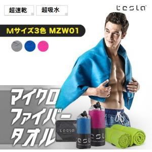 テスラ マイクロファイバー タオル[超速乾 . 超吸水 . 防臭] スポーツ , 旅行 , お風呂 , ピクニックなど多目的 Mサイズ 3色 TESLA MZW01|plum-net