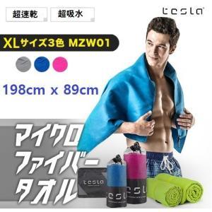 テスラ マイクロファイバー タオル[超速乾 . 超吸水 . 防臭] スポーツ , 旅行 , お風呂 , ピクニックなど多目的 XLサイズ 3色 TESLA MZW01|plum-net