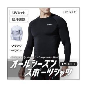 テスラ 長袖シャツ オールシーズンラウンドネック  スポーツシャツ UVカット・吸汗速乾  コンプレッションウェア TESLA R11BLKZ/|plum-net