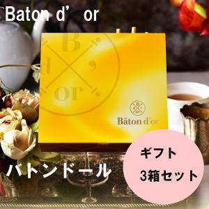 バトンドール Baton d'or 高級 ポッキー 3箱ギフトセット お中元 ギフト