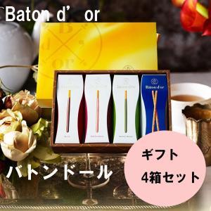 バトンドール Baton d'or 高級 ポッキー 4箱ギフトセット お中元 ギフト