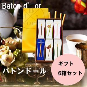バトンドール Baton d'or 高級 ポッキー 6箱ギフトセット お中元 ギフト