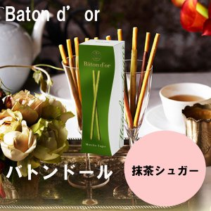 バトンドール Baton d'or 高級 ポッキー 抹茶シュガー お中元 ギフト