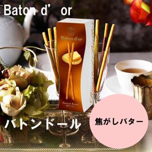 バトンドール Baton d'or 高級 ポッキー 焦がしバター お中元 ギフト