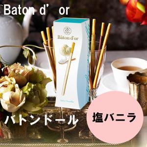 クール便 バトンドール Baton d'or 高級 ポッキー 塩バニラ お中元 ギフト