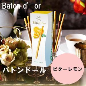 クール便 バトンドール Baton d'or 高級 ポッキー ビターレモン お中元 ギフト