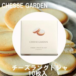 チーズガーデン チーズラングドシャ 10枚入り