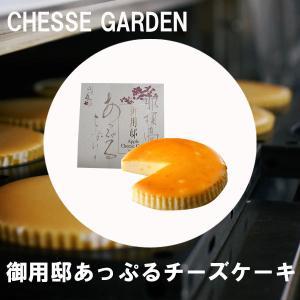 御用邸あっぷるチーズケーキ チーズガーデン 季節限定 クリスマス お歳暮ギフト
