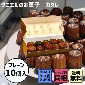 ダニエルのお菓子 カヌレ プレーン 10個入 母の日 父の日 ギフト