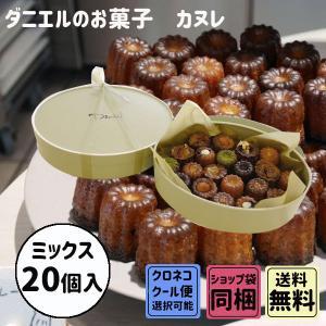 ダニエルのお菓子 カヌレ オーバル 20個入 母の日 父の日 ギフト