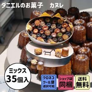 ダニエルのお菓子 カヌレ オーバル 35個入 母の日 父の日 ギフト